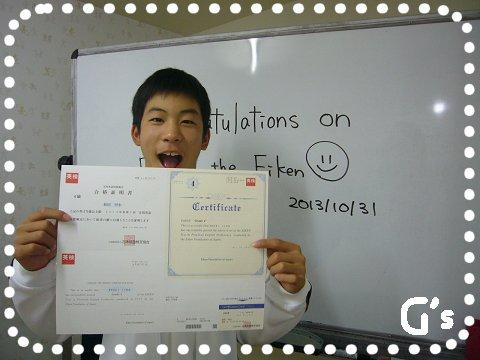 英検4級合格 Congrats, Shoei!