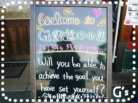 「今年の目標は達成できそう?」って英語でどういうの? / 姫路、G's英会話スクール
