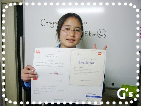 英検5級合格 Congrats, Kanon!
