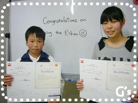 英検4級合格 Congrats, Kenta&Konoka!