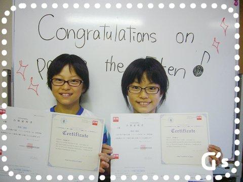 英検4級合格 Congrats, Natsumi&Ikumi!