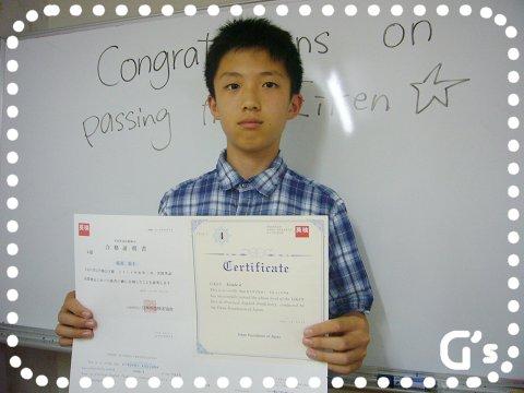 英検4級合格 Congrats, Atsushi!