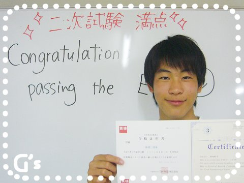 英検3級合格 Congrats, Shoei!