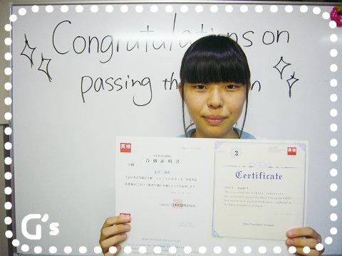 英検3級合格 Congrats, Konoka!