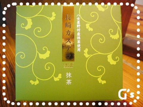 長崎土産 from Ryohei