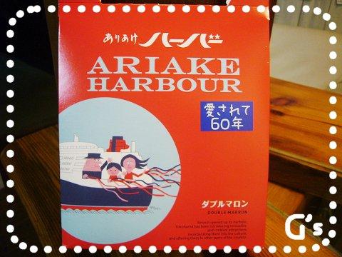 埼玉土産from Takeshi