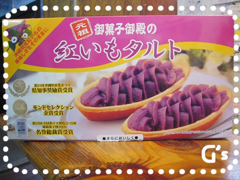沖縄土産 from Atsumi
