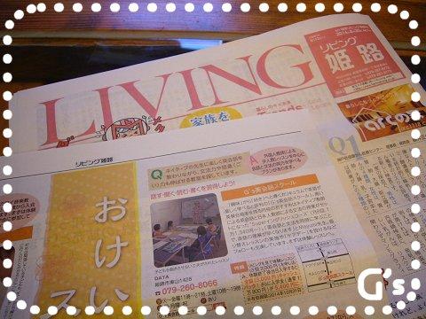 8月30日号リビング姫路