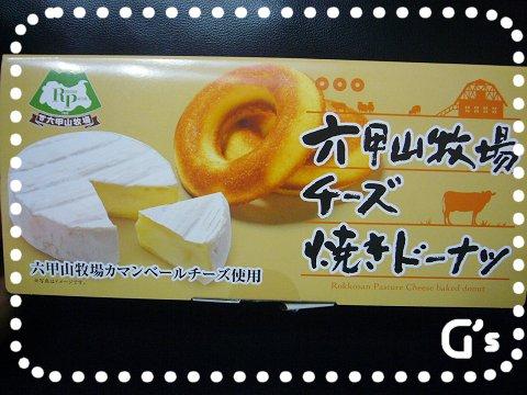 六甲山牧場のお土産 from Tsugumi&Sawa