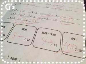 3学期 実力テスト結果
